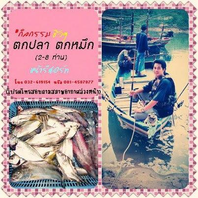 Bangsaphan Action