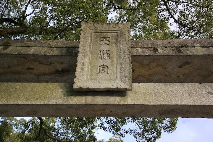 Plus Ultra: 天滿宮總本社・學問之神靈廟—太宰府天満宮