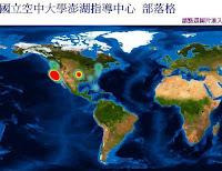 國立空中大學澎湖指導中心 部落格