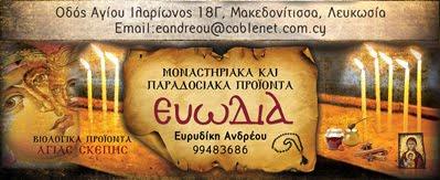 Ευωδία - Μοναστηριακά και Παραδοσιακά Προϊόντα στην Λευκωσία