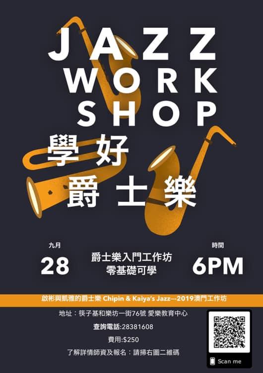 謝啟彬老師 「學好爵士樂」工作坊九月底在澳門
