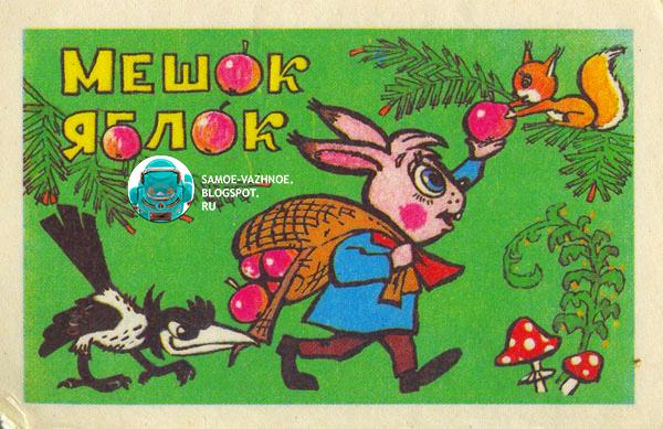 Мультфильм заяц собирает яблоки для зайчат