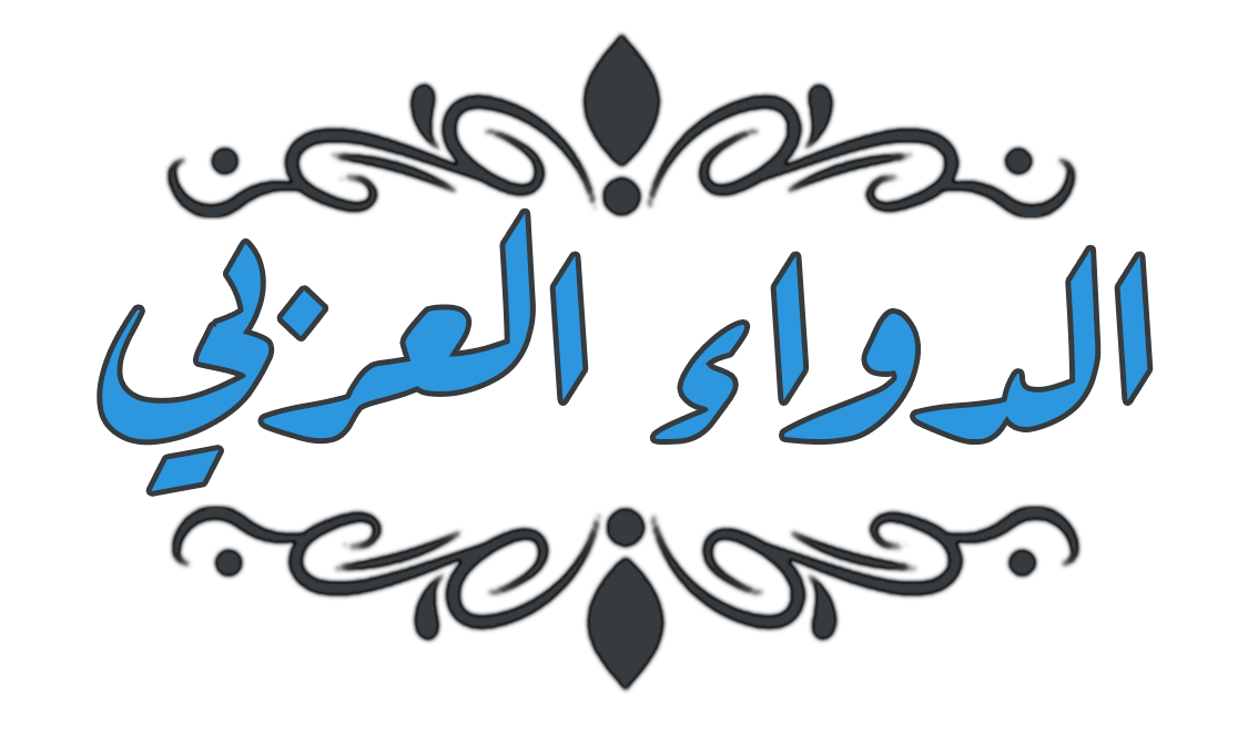 الدواء العربي
