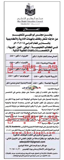 """وظائف مدرسين ومدرسات """" مجلس ابو ظبى للتعليم """" للعام الجديد والتقديم حتى 20 / 8 / 2015"""