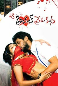 Watch Oka Criminal Prema Katha (2014) DVDScr Telugu Full Movie Watch Online Free Download