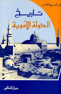 حمل كتاب تاريخ الدولة الأموية - محمد سهيل طقوش