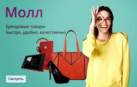 Брендовые товары - быстро, удобно, качественно и бесплатная доставка! | branded Products