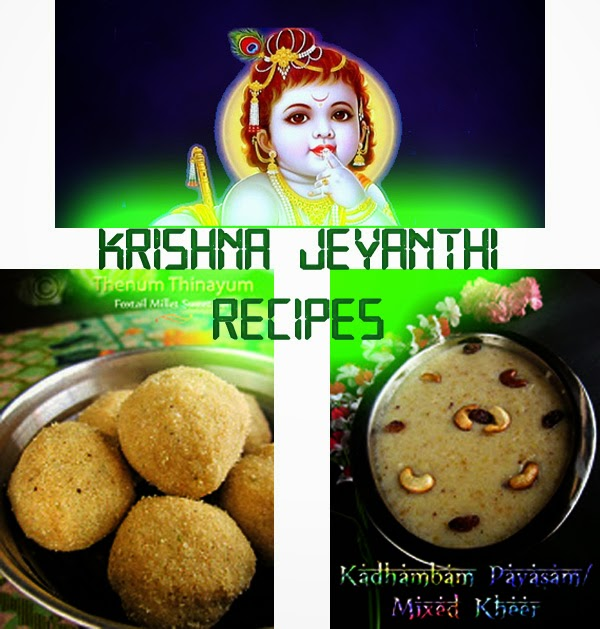 Krishna Jeyanthi Recipes