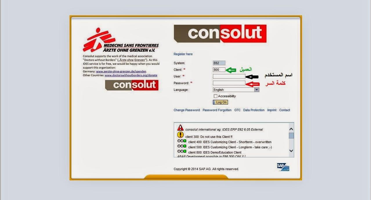 الدخول لانظام ساب Login To SAP System