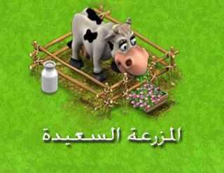المزرعة السعيدة رابط تحميل المزرعة