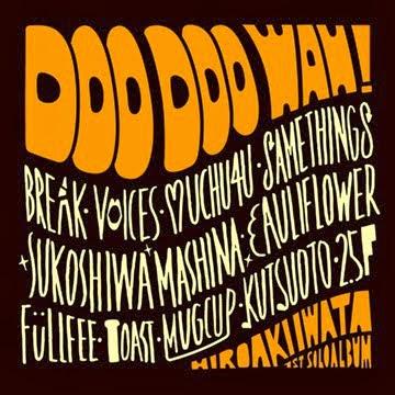 DOO DOO WHA!/岩田啓明