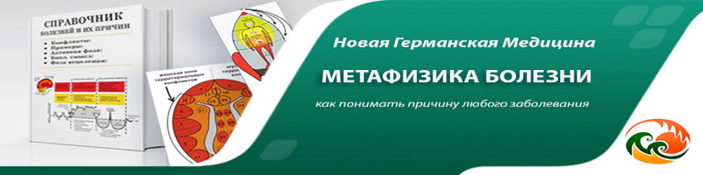 Метафизика болезни