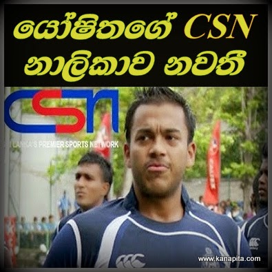 yoshitha-rajapaksha-csn-will-be-close