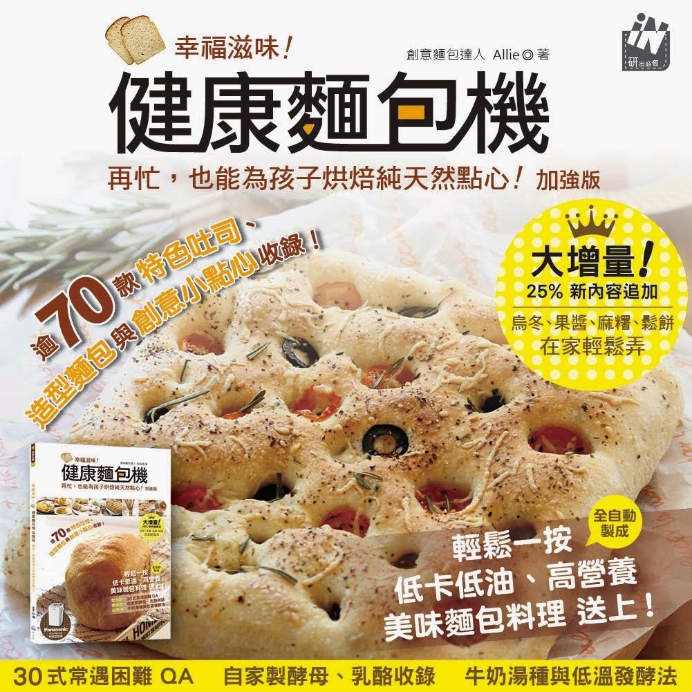 幸福滋味!健康麵包機 (加強版)