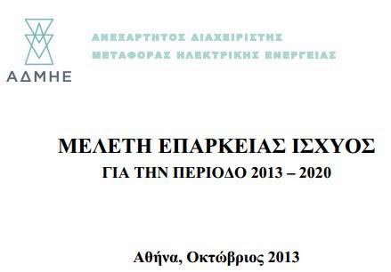 http://www.admie.gr/fileadmin/groups/EDAS_DSS/Meleti_eparkeias_final.pdf