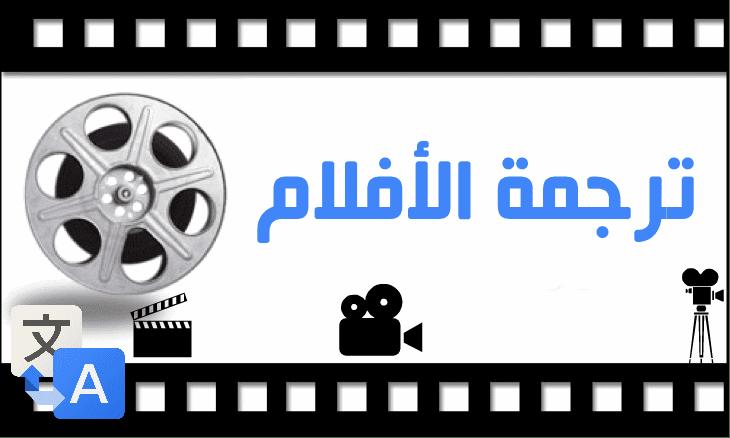 أفضل 5 مواقع لتحميل ترجمة الأفلام الأجنبية بأي لغة