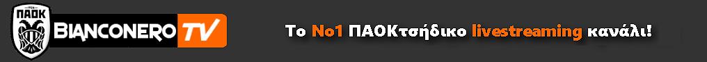 BIANCONERO TV-
