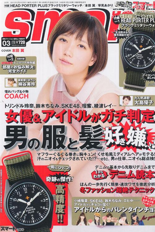 smart (スマート) March 2013 Mirei Kiritani 桐谷美玲
