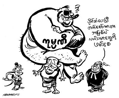 Cartoon Saw Ngo – ခရိုုနီ