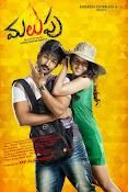 Malupu movie wallpapers-thumbnail-2