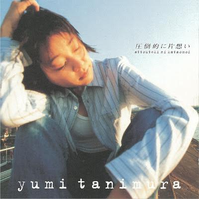 Tanimura Yumi  谷村有美 -  圧倒的に片想い