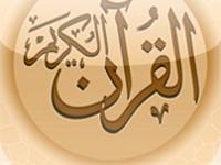 Quran Mobile, Al Quran Digital Untuk Windows Phone