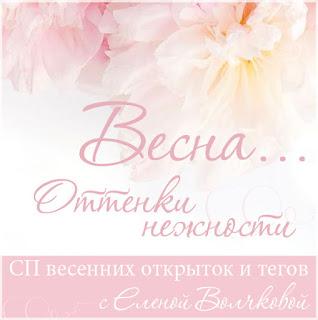 "СП ""Весна.Оттенки нежности"""