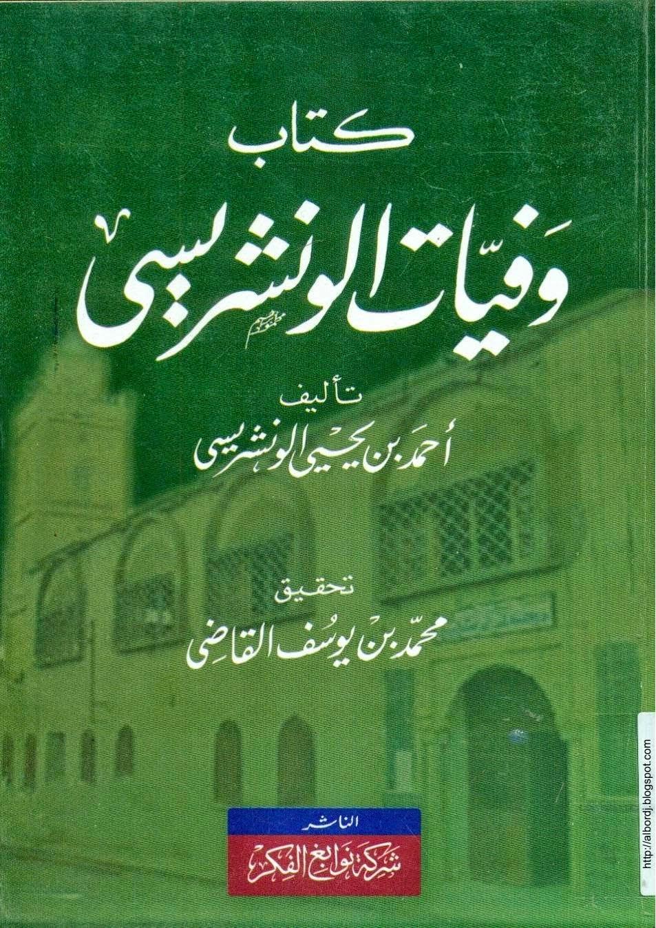 كتاب وفيات الونشريسي - للونشريسي