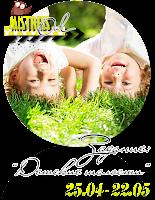 http://sovaiskusnica.blogspot.ru/2015/04/blog-post_27.html