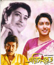 Agnisanket (1988) - Bengali Movie