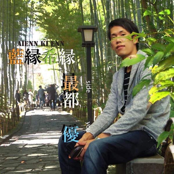 [Album] 最都 優 – 藍縁希縁 (2015.12.25/MP3/RAR)
