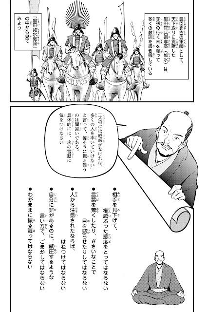 黒田官兵衛の教訓