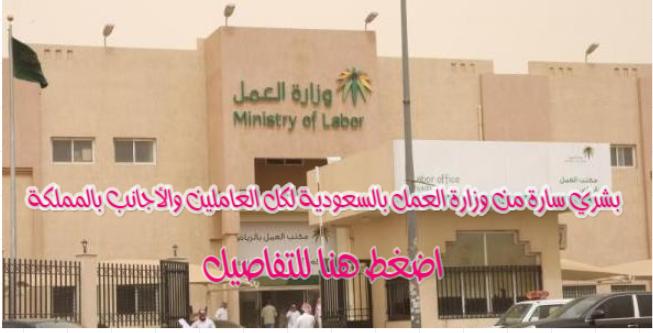 بشرى سارة من وزارة العمل لكل العاملين والأجانب بالمملكة ..