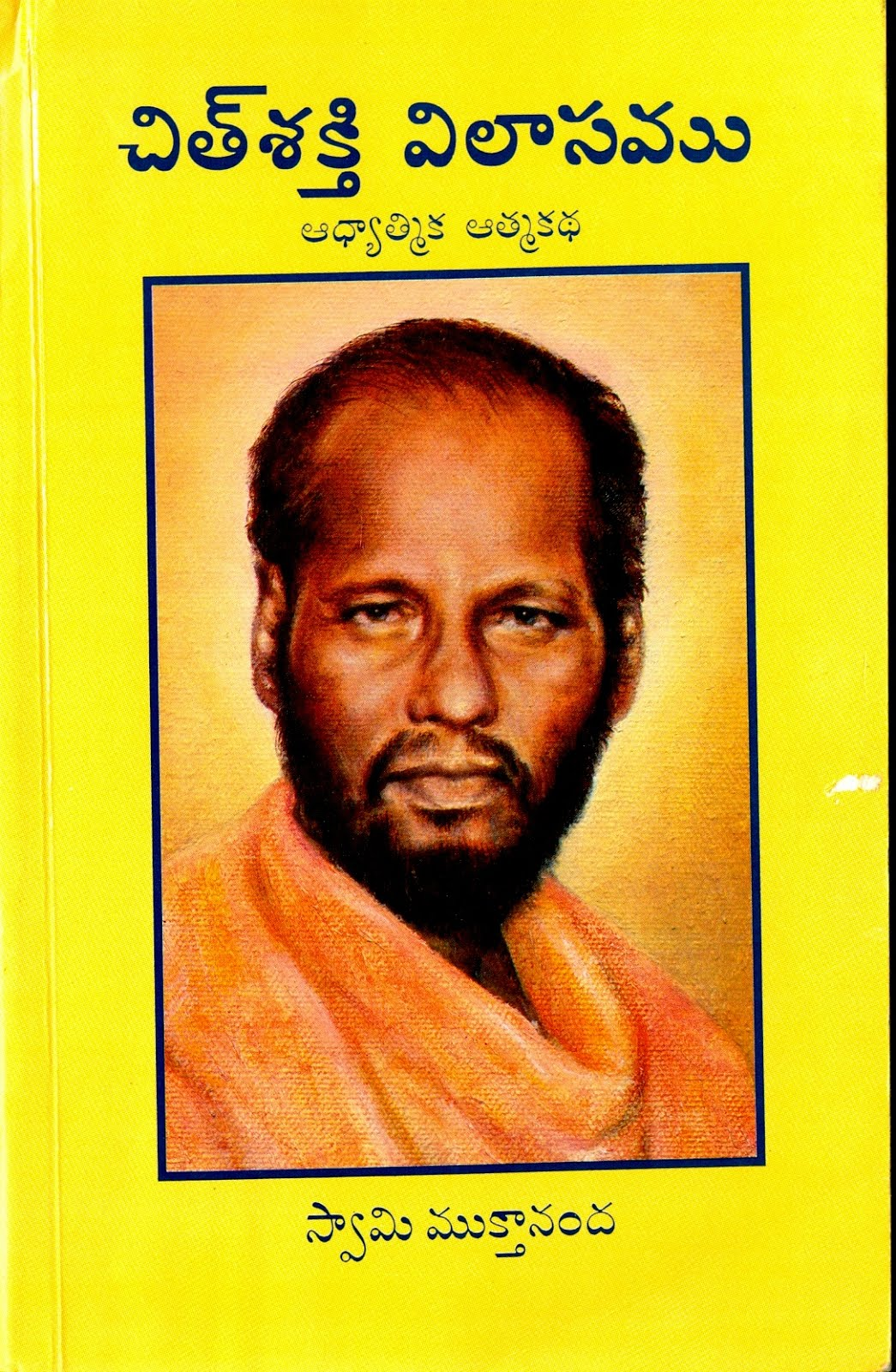 CHITH SHAKTHI VILASAMU