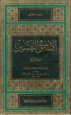 الأساس في التفسير للشيخ سعيد حوى ( 11 مجلد على رابط واحد ) pdf