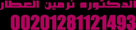 الدكتوره  نرمين العطار 00201281121493
