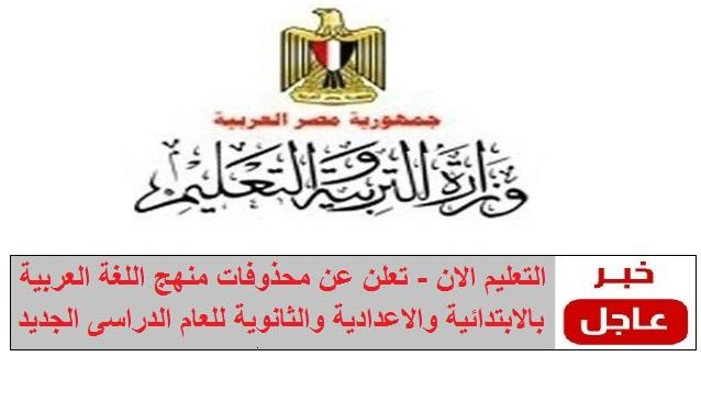 التعليم - تعلن محذوفات منهج اللغة العربية بالابتدائية والاعدادية والثانوية لعام 2015 / 2016