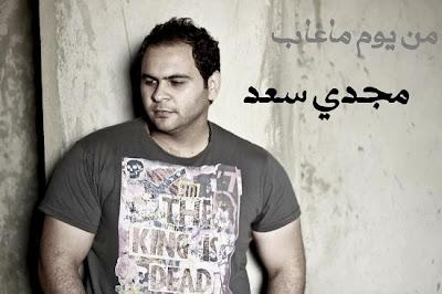 تحميل البوم مجدى سعد الجديد 2013 من يوم ما غاب mn youm maghab mp3