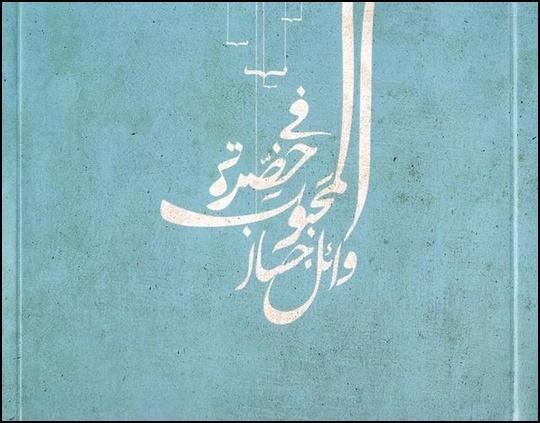 """وائل جسار يطرح """"في حضرة المحبوب 2"""" في رمضان  Wael-JassarIn-the-presence-of-the-beloved-2"""