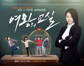 kisahromance, sinopsis drama korea terbaru the queen's classroom