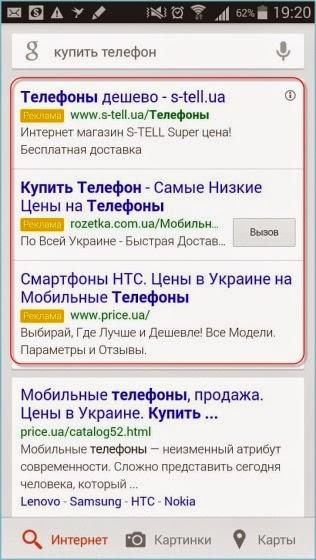 Контекстная реклама для мобильных устройств