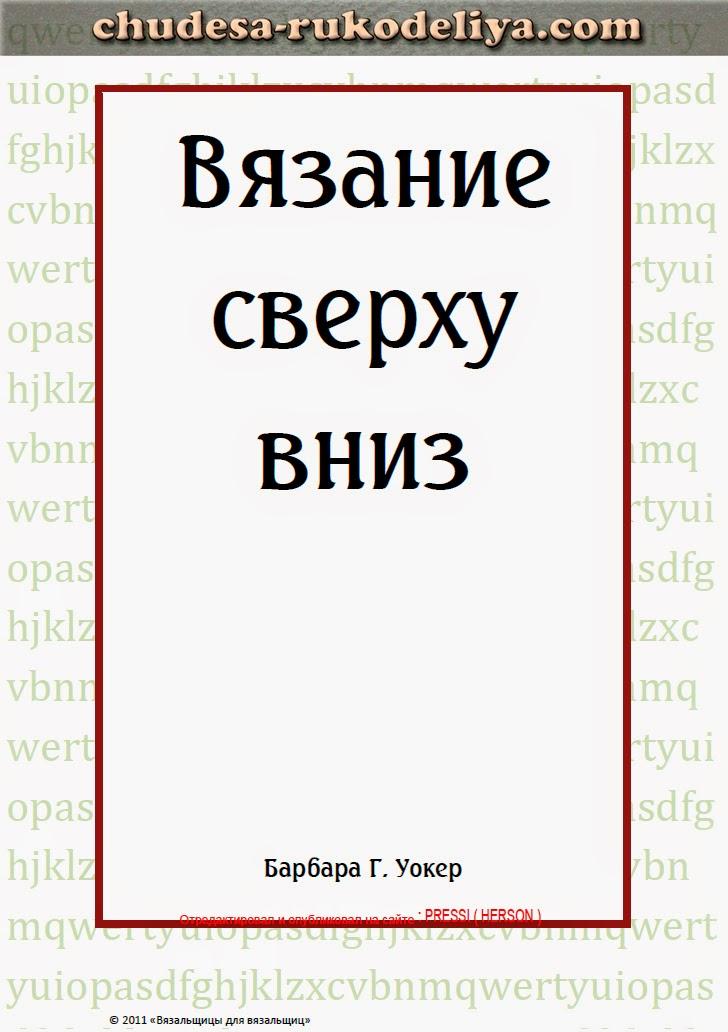 Книгу барбары г уокер вязание сверху вниз