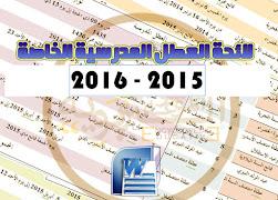مقرر تنظيم السنة الدراسية موسم 2015/2016 + لائحة العطل + لائحة الاقطاب الجديدة