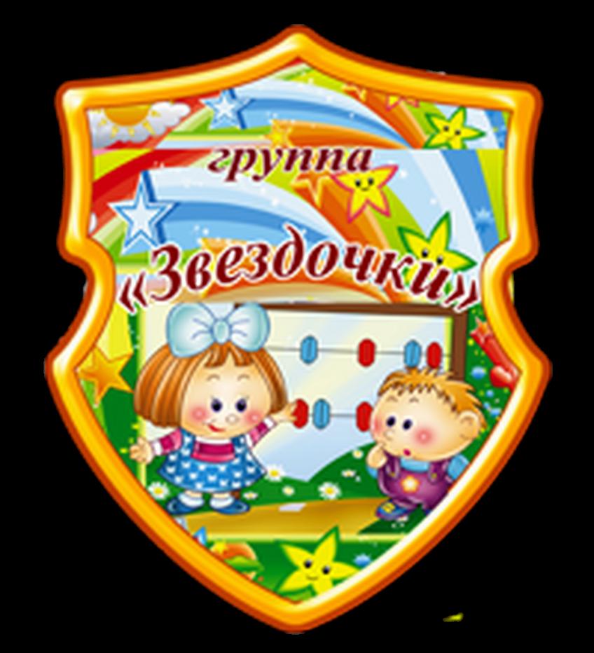 Картинки по запросу ГЕРБ ГРУППЫ ЗВЕЗДОЧКИ
