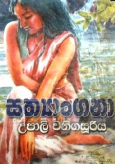 sathyangana sinhala novel