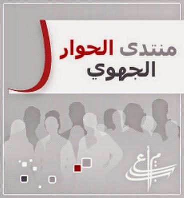 المجلس الأعلى للتربية والتكوين والبحث العلمي ينظم  لقاءات الحوار الجهوي لتأهيل منظومة التربية والتكوين والبحث العلمي