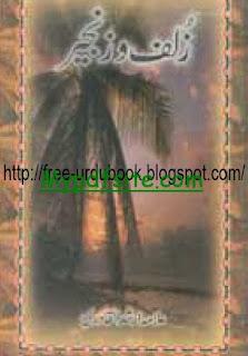 Zulfo Zanjeer By Alama Arshad Qadri