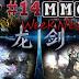 MMOWeeKNewS #14 - Conheça O Incrível Dragon Sword