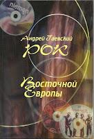 Рок Восточной Европы