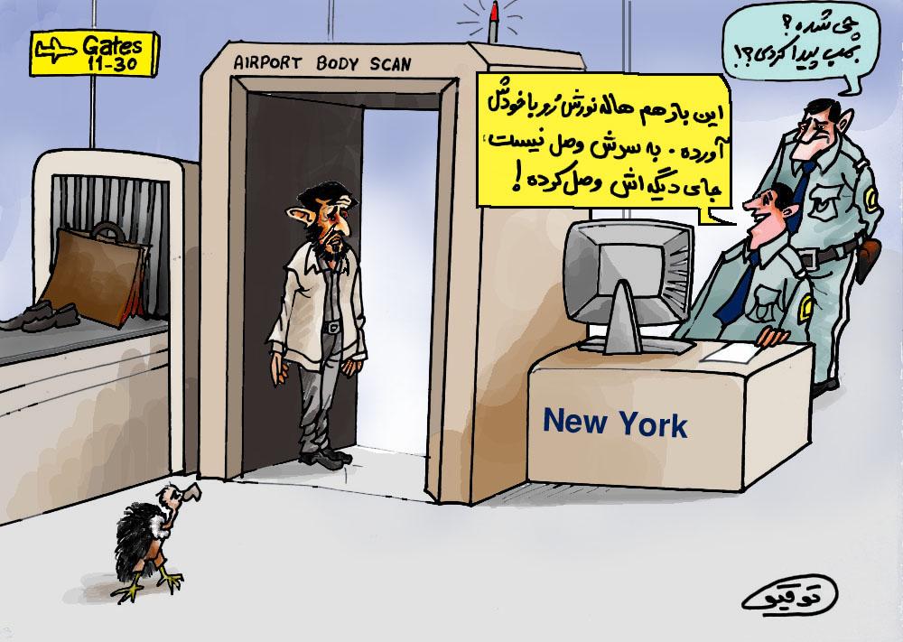 کارتون ، احمدی نژاد ، سازمان ملل ، سخنرانی